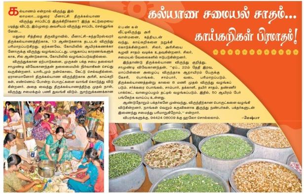 Meenakshi Tirukkalyanam 04