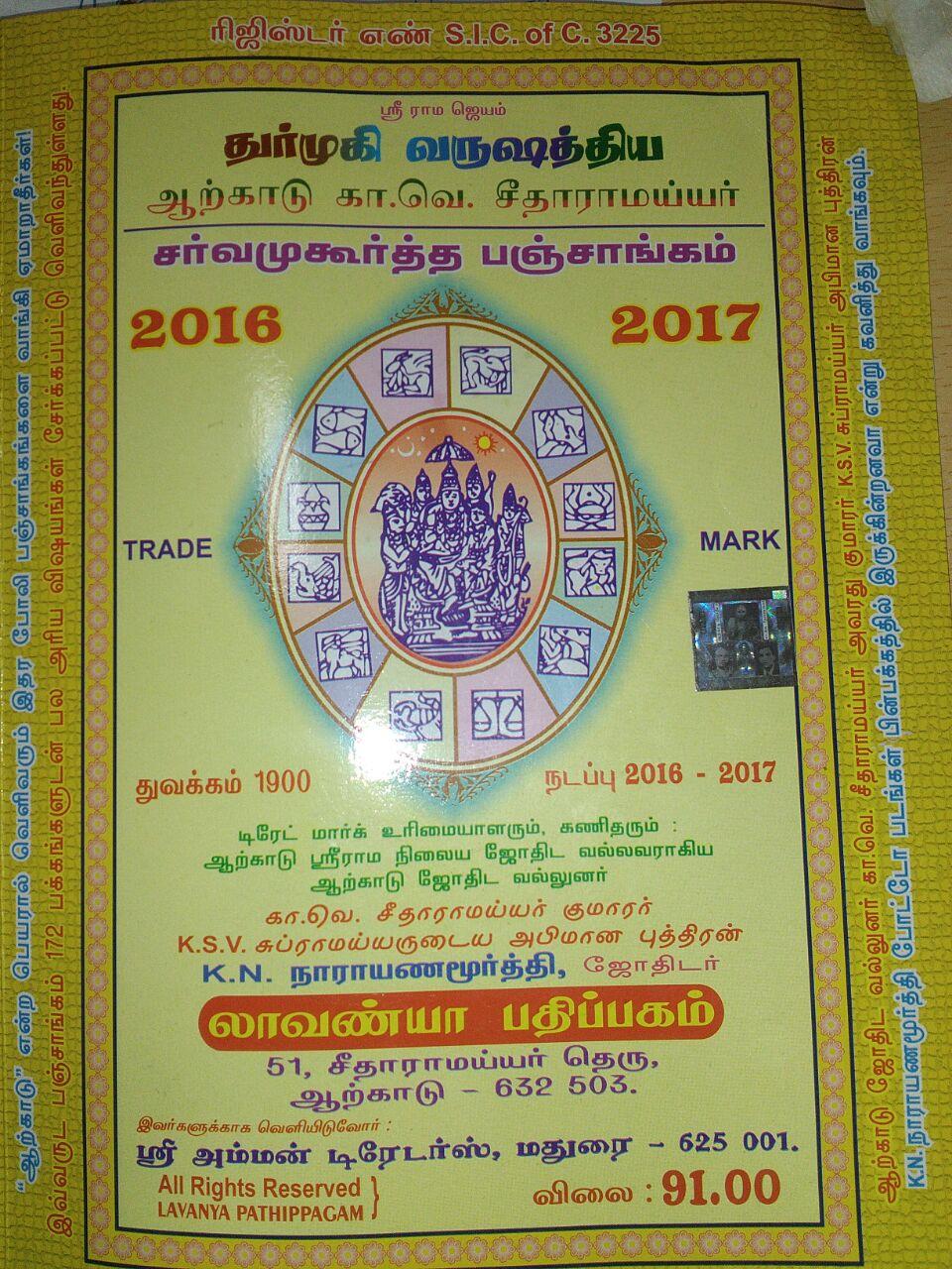 Panchangam is true my guru arulmigu sri sadhananda swamigal our tamil panchangam predictions black money 2016 nvjuhfo Image collections